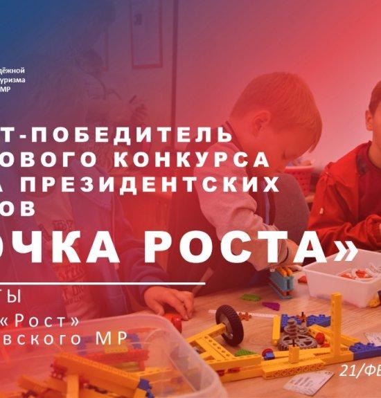 #МолодёжьРузаевки получила более 2 миллионов от президента